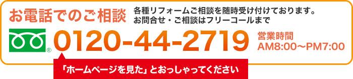 お電話でのご相談はこちら:0120-44-2719
