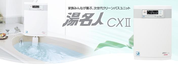 eyecatch_cx2
