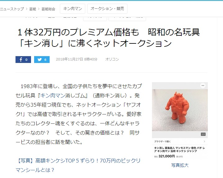 FireShot Capture 168 - 1体32万円のプレミア価格も「キン消し」がオーク_ - http___news.livedoor.com_article_detail_15653248_