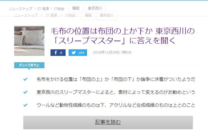 FireShot Capture 170 - 毛布の位置は布団の上か下か 東京西川の「スリープマ_ - http___news.livedoor.com_topics_detail_15663638_