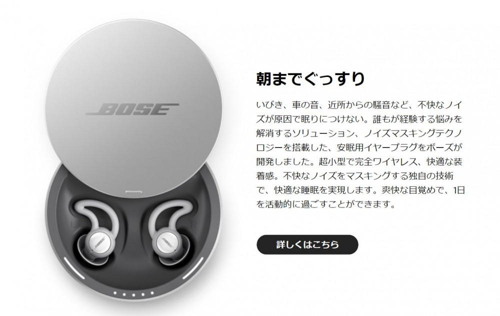 FireShot Screen Capture #021 - 'BOSE NOISE-MASKING SLEEPBUDS™ I ボーズ' - www_bose_co_jp_ja_jp_products_headphones_noise_masking_sleepbuds_noise-masking-
