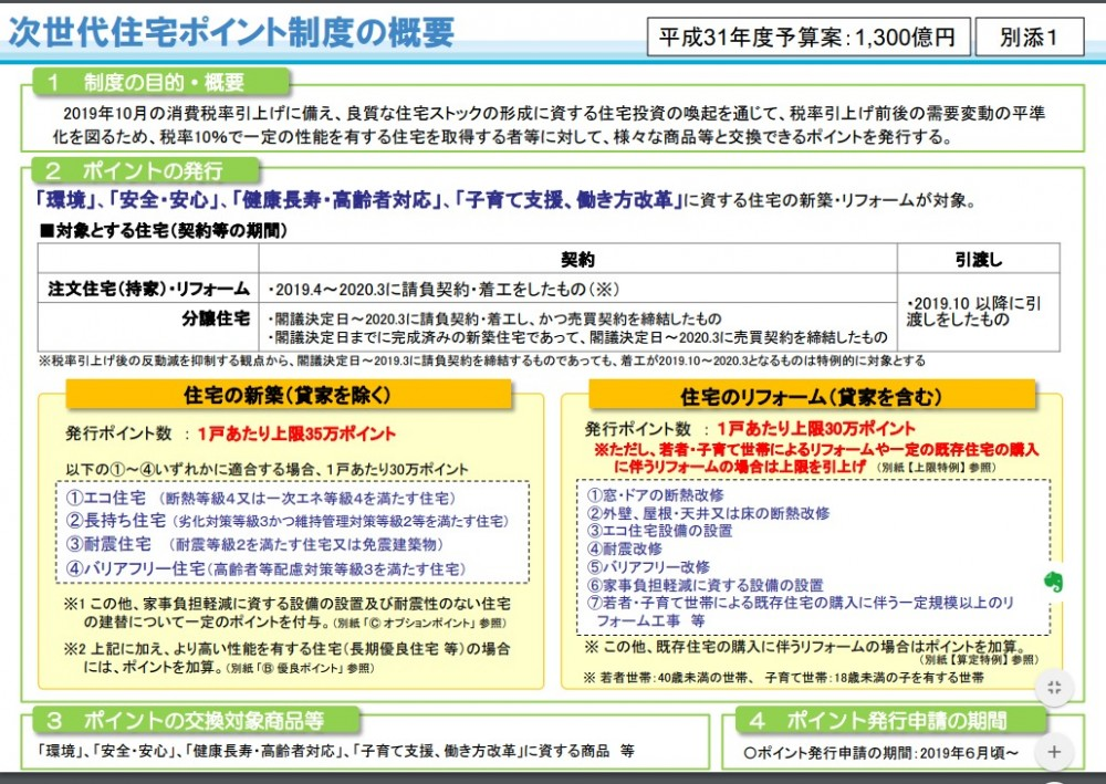 FireShot Capture 186 - - http___www1.mlit.go.jp_common_001265885.pdf