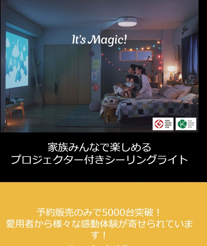 FireShot Capture 184 - 家族みんなで楽しめるプロジェクター付きシーリングライト _ - https___aladdin.popin.cc_pages_product-family