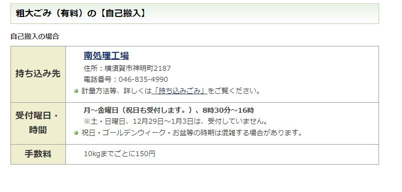 FireShot Capture 178 - 粗大ごみ(有料)|横須賀市_ - https___www.city.yokosuka.kanagawa