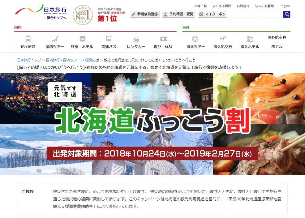 FireShot Capture 191 - 旅して応援!ほっかいどうへ行こう I 国内_ - https___www.nta.co.jp_kokunai_special_ouen_hokkaido_